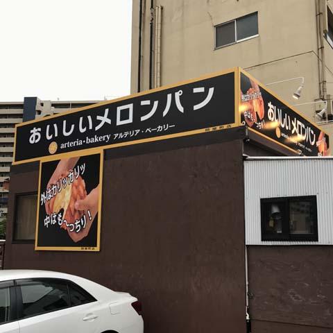 千葉にあるおいしいメロンパン屋とそのお味は