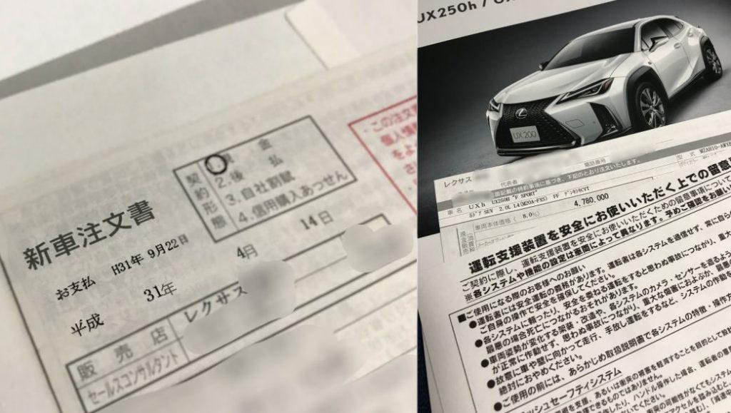 Lexus注文書