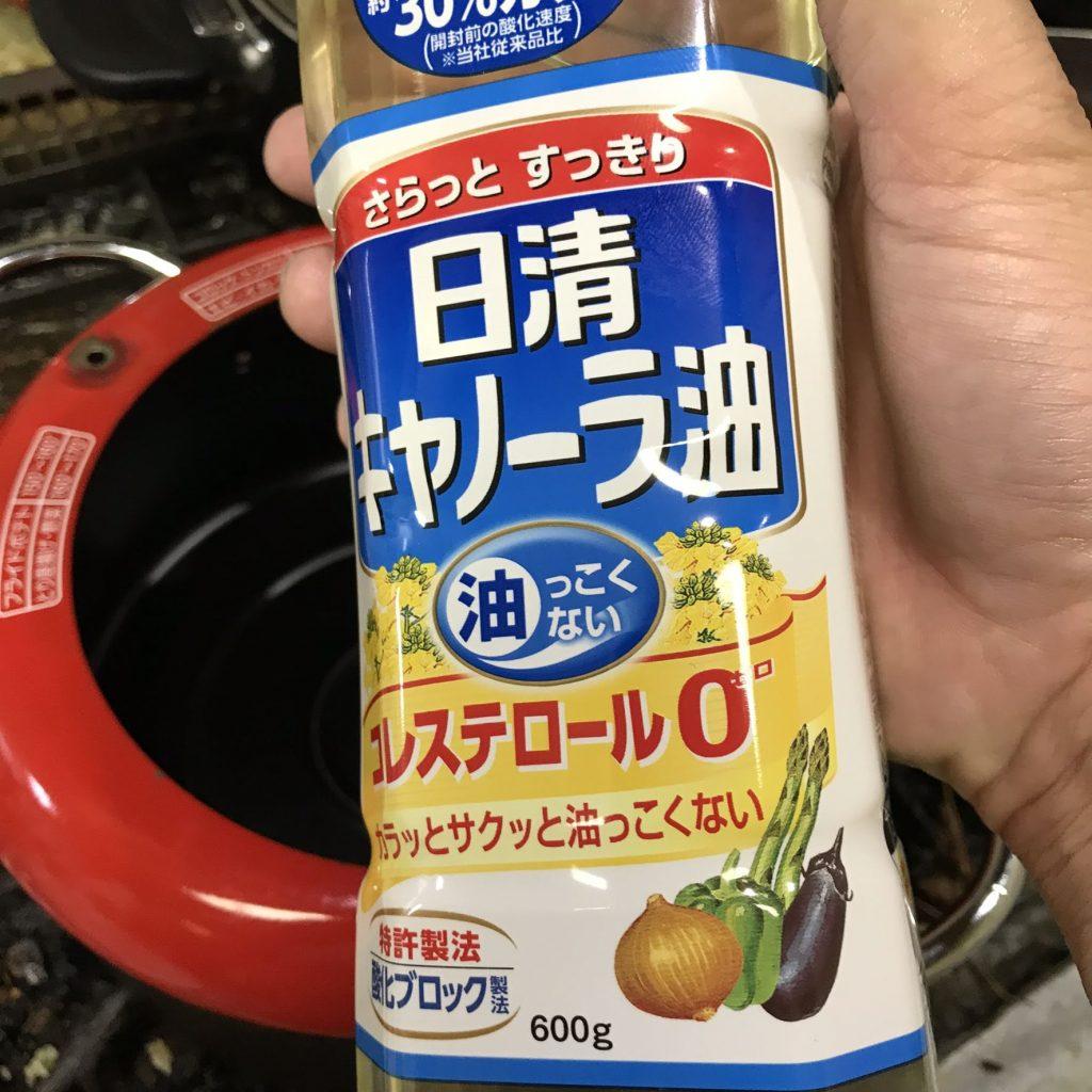 日清キャノーラ油
