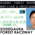 袖ヶ浦フォレストレースウェイのライセンス更新